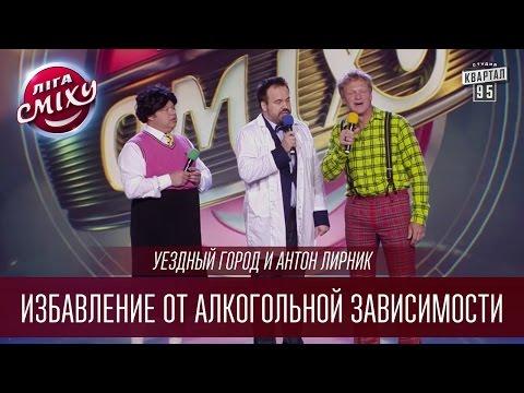 Уездный город и Антон Лирник   Избавление от алкогольной зависимости   Летний кубок Лиги Смеха 2016