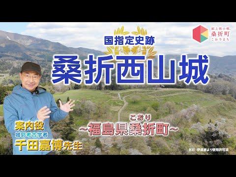 城郭考古学者千田嘉博先生と巡る桑折西山城サムネイル