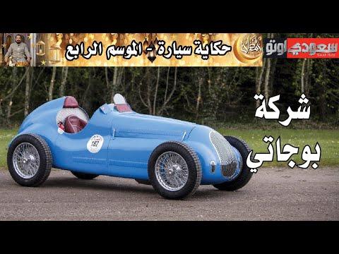 شركة بوجاتي | حكاية سيارة الحلقة 5 | الموسم 4 | بكر أزهر