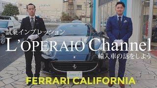 フェラーリ カリフォルニア  中古車試乗インプレッション  Ferrari California
