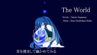 【初音ミク】 The World / 9mm Parabellum Bullet 【カバー曲】