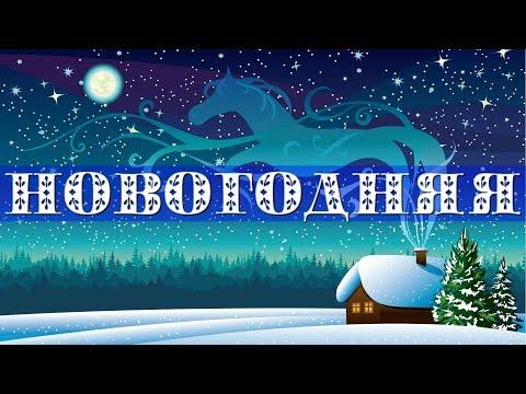 """Новогодняя песня """"Кабы не было зимы"""" ❋ ОРИГИНАЛ"""