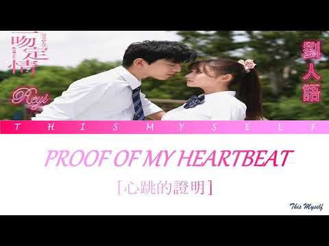 Reyi [劉人語] - Proof Of My Heartbeat [心跳的證明] (Fall In Love At First Kiss [一吻定情] 2019 OST)