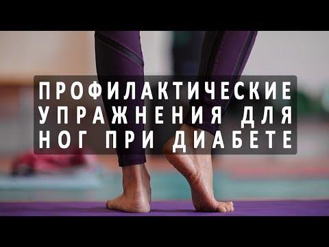 Профилактические упражнения для ног при сахарном диабете