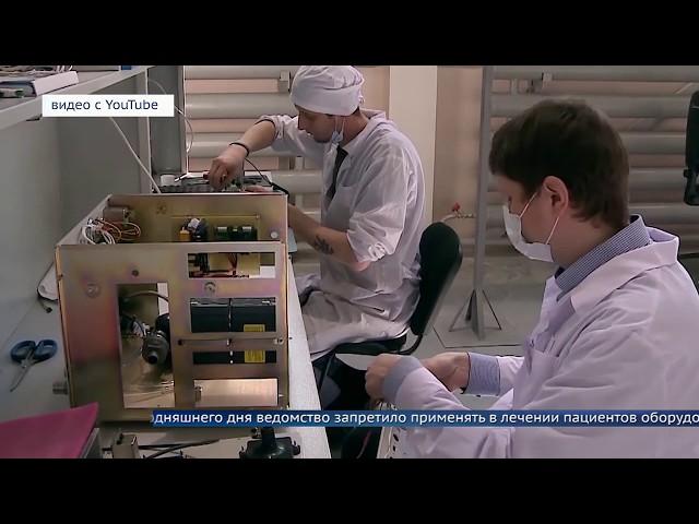 Росздравнадзор забраковал отечественные аппараты ИВЛ