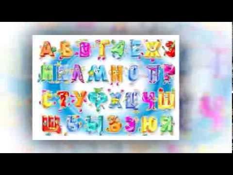 Песня Алфавит. А, Б, В, Г, Д, Е, Ж прикатили на еже ...