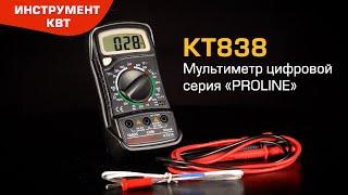 Digital miltimeter KT838 PROLINE series
