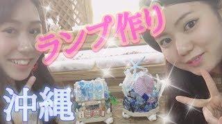 沖縄観光スポットむら咲むらでオリジナル海のランプ作り!最高
