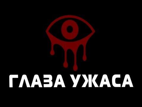 ГЛАЗА УЖАСА (Eyes Indie Horror)