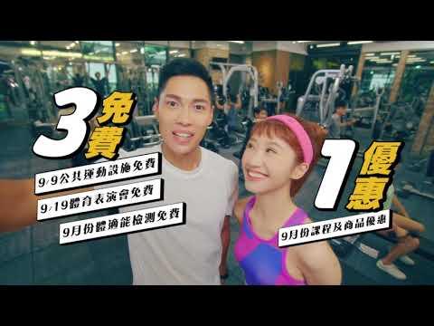【2020國民體育日】陳傑 x Lulu黃路梓茵 邀你運動99健康久久