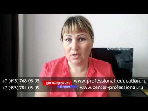 Дистанционное обучение (срок 3-5 месяцев) - отзыв студента