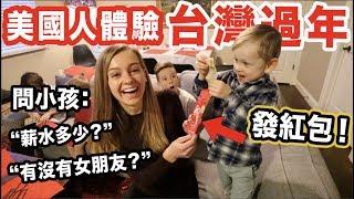 【美國小孩第一次拿紅包!🧧】手寫春聯,吃年夜飯,大掃除!讓美國小孩體驗台灣的過年