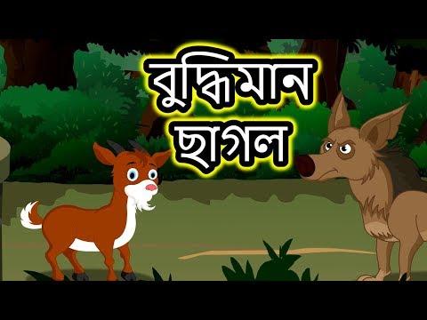 বুদ্ধিমান ছাগল | Panchatantra Moral Stories for Kids in Bangla | Maha Cartoon TV Bangla