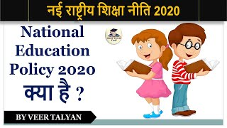 New Education Policy 2020 | NEP 2020 - Complete Analysis In Hindi By Veer | Current Affairs #UPSC