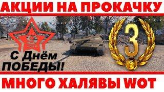 АКЦИИ WOT - УСКОРЕННАЯ ПРОКАЧКА ТАНКОВ, СКИДКИ НА 9 МАЯ, ХАЛЯВНЫЙ ПРЕМИУМ АККАУНТ World of Tanks