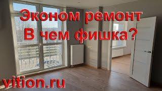 Эконом ремонт квартиры в новостройке. В чем фишка?