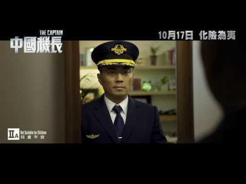 中國機長電影海報