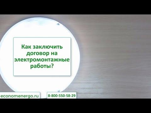 Как заключить договор на электромонтажные работы? #СБЕРЭНЕРГО