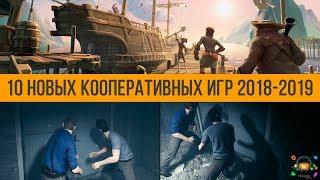 ТОП 10 НОВЫХ КООПЕРАТИВНЫХ ИГР 2018-2019 (ПК, PS4, Xbox One)