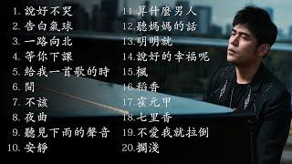 周杰倫好聽的20首歌 Best Songs Of Jay Chou 周杰倫最偉大的命中