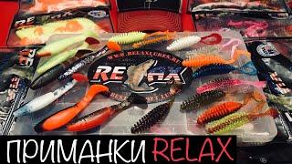 Relax резина для рыбалки каталог