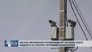 Новости Псков 14.08.2018 # В регионе установят дополнительные фотовидеофиксаторы