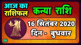 कन्या राशि 16 सितंबर  बुधवार  | Aaj Ka Kanya Rashifal | Kanya Rashi 16 September 2020