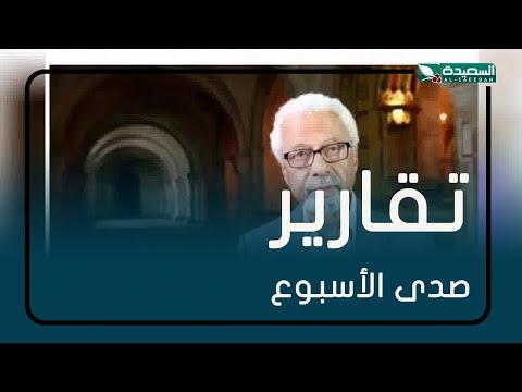 اديب من اصول يمنية يفوز بجائزة نوبل للادب 2021