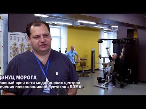 Центр лечения позвоночника и суставов «ДЭМА»