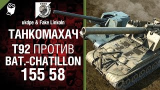 T92 против Bat.-Châtillon 155 58 -  Танкомахач №8 - от ukdpe и Fake Linkoln [World of Tanks]