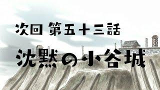 アニメ「信長の忍び」予告動画#53