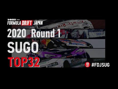 2020年フォーミュラ・ドリフト ジャパン第1戦スポーツランドSUGO TOP32ライブ配信動画