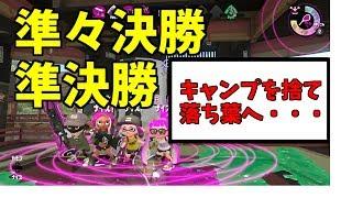 エリア杯+準々決勝と準決勝【Splatoon2】