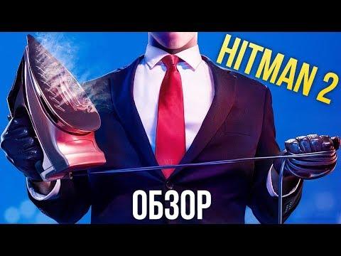 Hitman 2 - Лысый не меняется? (Обзор/Review)