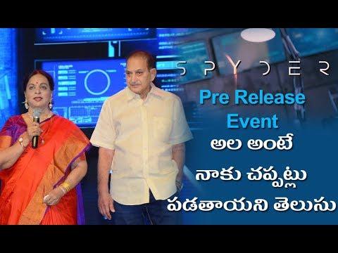 Krishna and Vijaya Nirmala Speech At SPYder Pre Release