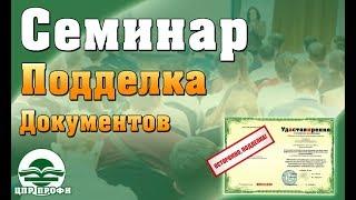 Проблема подделки свидетельств ДОПОГ, способы проверки на подлинность - Семинар Тюмень 2019