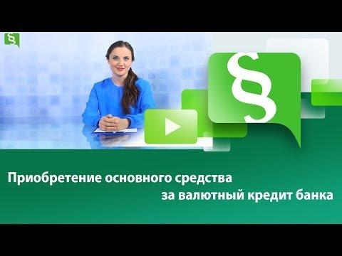 Приобретение основного средства за валютный кредит банка