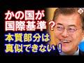 韓国「我が国の防疫マニュアルを全世界が使用することになる...」という寸劇台本