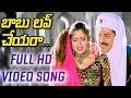 Baboo Love Cheyyara Video Song Full HD | Super Police Songs | Venkatesh | Nagma | Suresh Productions