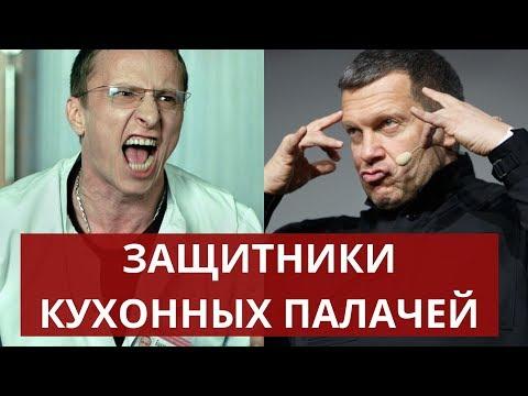 Почему Охлобыстин и Соловьёв против закона о домашнем насилии?