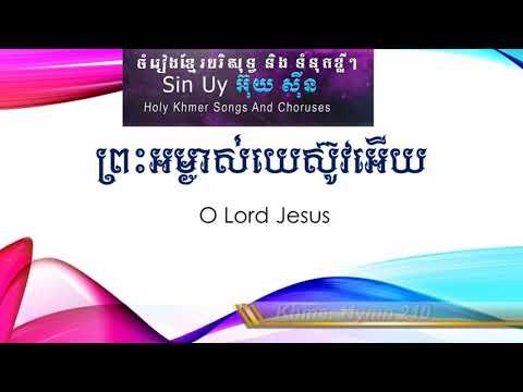 Khmer Hymn 210 ព្រះអម្ចាស់យេស៊ូវអើយ O Lord Jesus,