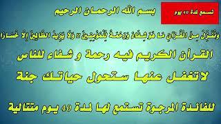 سوره الشرح مكرره 27 مره لتوسعه الرزق وقضاء الحوائج