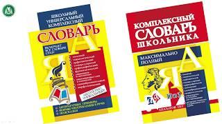 Школьный супер-словарь