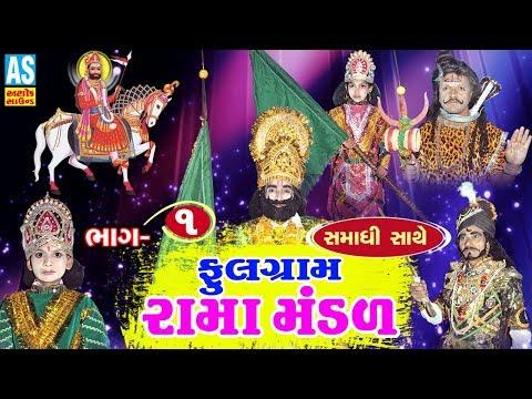 Fulgram Ramamandal Part - 1 || Ramamandal 2018 || Ramdevpir
