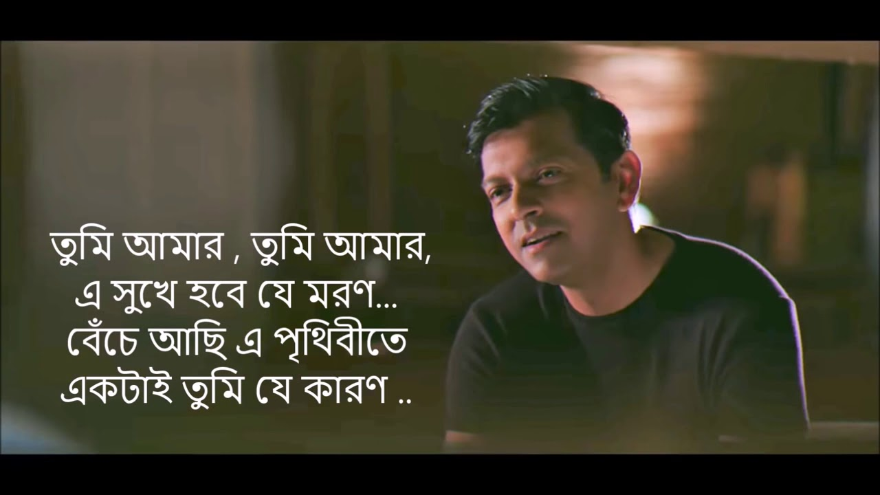 Ektai Tumi  lyrics Bangla