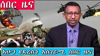 Download ESAT Ethiopia news today 14 March 2019 [ ሰበር ዜና