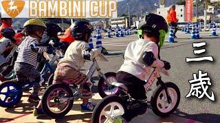 3歳バンビーニカップイオンモール広島祇園大会ストライダー,Strider,ランニングバイク,RunningBike,ランバイク,Runbike,バランスバイク,BalanceBike