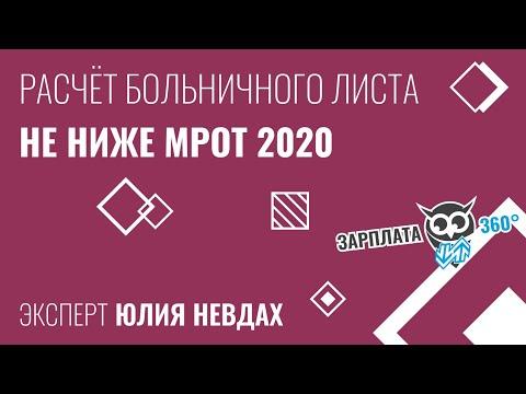 Расчёт больничного листа не ниже минимальной заработной платы 2020 | Юлия Невдах #зарплата360