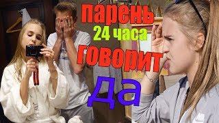 24 ЧАСА ПАРЕНЬ ГОВОРИТ ДА!!😱❤️