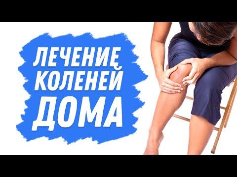 Восстановление коленных суставов Самостоятельно: Упражнения для лечения коленей в домашних условиях.